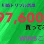 競馬 川崎トリプル馬単¥397,600買ってみた