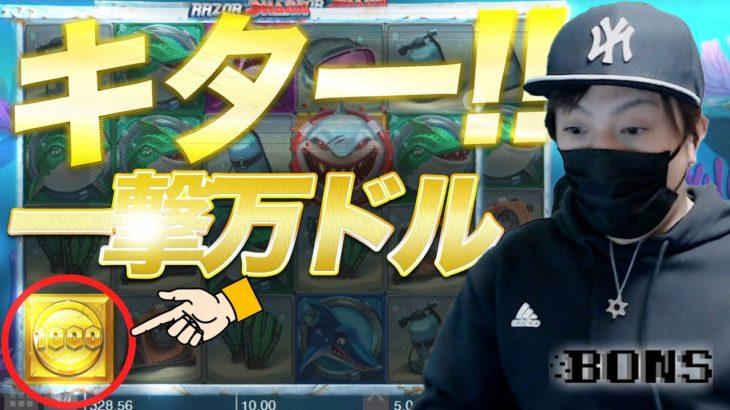 🔥【僥倖】残高3万円から奇跡の一発逆転劇!【オンラインカジノ】【BONS  kaekae】