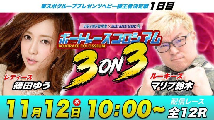 ボートレースコロシアム 3on3 | マリブ鈴木VS篠田ゆう | チームで回収率を競え!#19