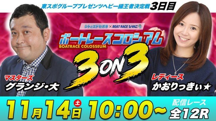ボートレースコロシアム 3on3 | かおりっきぃ☆VSグランジ・大 | チームで回収率を競え!#21