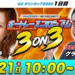 ボートレースコロシアム 3on3 | 篠田ゆうVSグランジ大 | チームで回収率を競え!#25