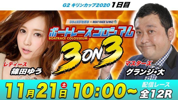 ボートレースコロシアム 3on3   篠田ゆうVSグランジ大   チームで回収率を競え!#25