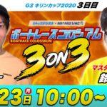 ボートレースコロシアム 3on3 | 鈴虫君VSシュガー | チームで回収率を競え!#27