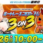 ボートレースコロシアム 3on3   マリブ鈴木VSシトエド   チームで回収率を競え!#30
