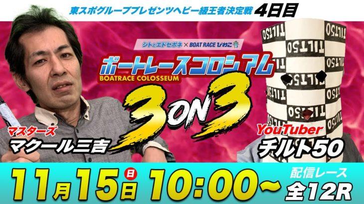 ボートレースコロシアム 3on3 | マクール三吉VSチルト50 | チームで回収率を競え!#22
