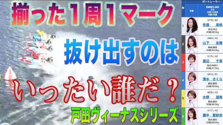 【ボートレース・競艇】4艇揃った1周1マーク 抜け出すのは誰だ? 戸田 ヴィーナスシリーズ第17戦・東京中日スポーツ杯