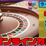 (40)のんびり配信【オンラインカジノ】【かじ旅】