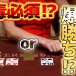 バカラ中毒が行く!?!連勝なるか???#41【オンカジ】【ボンズカジノ】【ライトニングバカラ】