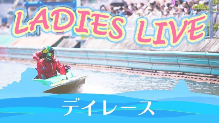 ボートレース【レースライブ】児島オールレディース 4日目 1~12R