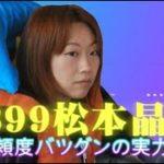 4399 松本晶恵 ボートレース多摩川G3オールレディースリップルカップどちゃんこ情報局総集編
