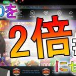 オンラインカジノで資金を2倍に増やせ!【ボンズカジノ】#5