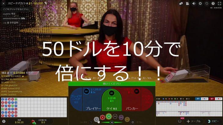【オンラインカジノ】実践 50ドル入金で10分で100ドルにする