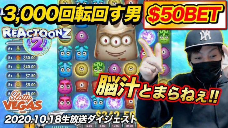 🔥【$50BET】超高額BETでリアクに挑む男の中の男!【オンラインカジノ】【Slotty VEGAS kaekae】【MOON PRINCESS】