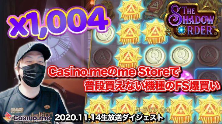🔥一撃50万overゲット!me StoreでFS爆買いの巻(前編)【オンラインカジノ】【Casino.me kaekae】【The Shadow Order】