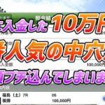 【競馬】5番人気の中穴馬にパットに入金した10万円を全額ブチ込んでしまいました。