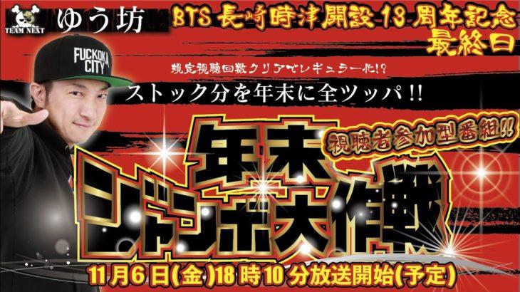 【ボートレース大村×ゆう坊】年末ジャンボ大作戦現在の繰越金56,500円(11月1日時点)