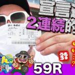 ちゅうさんのぼっちボート 59R 【ボートレース多摩川】★毎週月曜日朝8時頃公開★