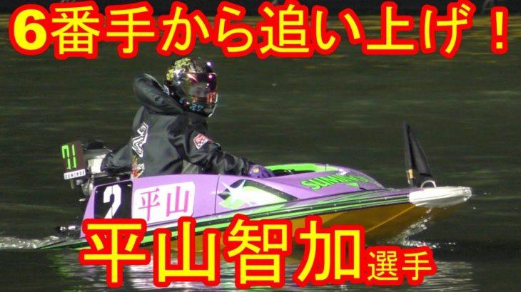 【現地】6番手から追い上げる平山智加選手【ボートレース住之江】