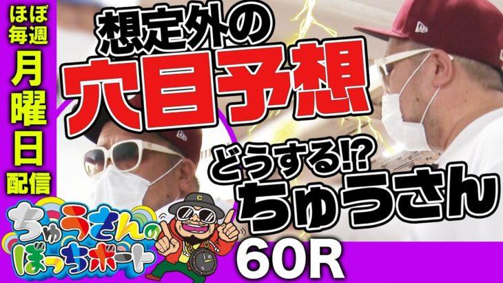 ちゅうさんのぼっちボート 60R 【ボートレース多摩川】★毎週月曜日朝8時頃公開★