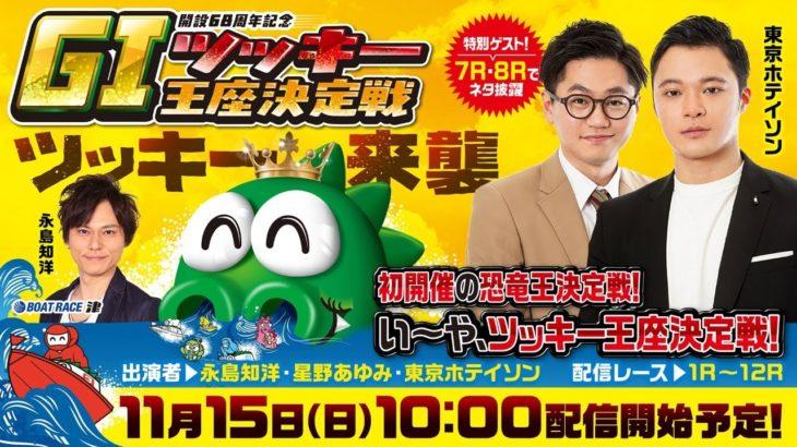 『開設68周年記念GⅠツッキー王座決定戦』初開催の恐竜王決定戦!い〜や、ツッキー王座決定戦!