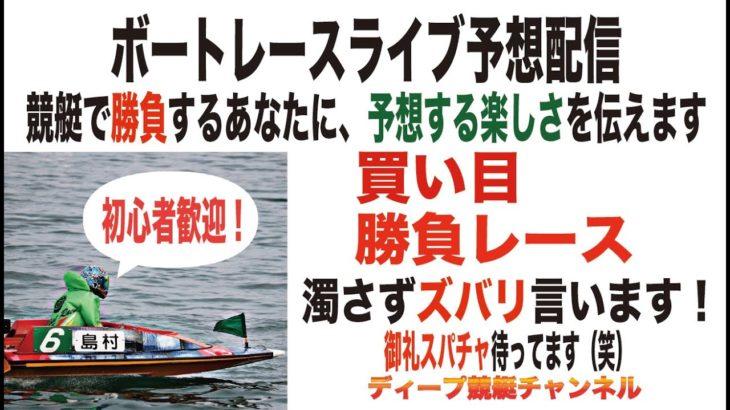 ボートレースライブ 津競艇 開設68周年記念GⅠツッキー王座決定戦 初日