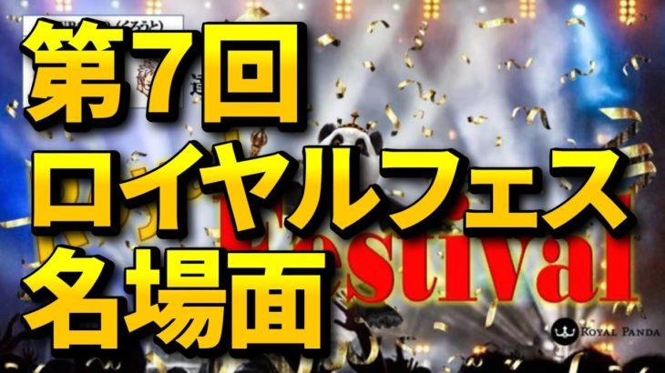 【オンラインカジノ/オンカジ】【ロイヤルパンダ】第7回カジノ対決!!ダイジェスト