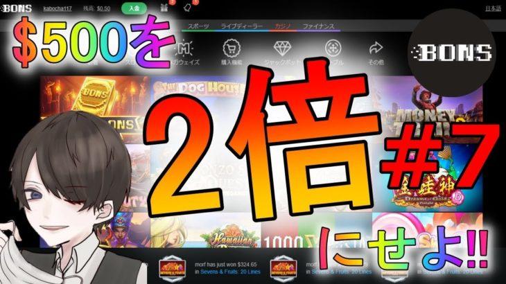 #7[ボロ負け中]マイナス$2000…オンラインカジノで資金を2倍に増やせ!【ボンズカジノ】