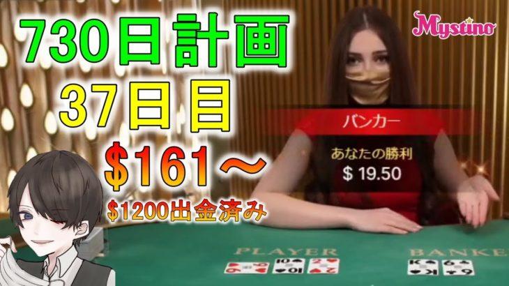 【730日計画37日目】オンラインカジノで300万円稼ぐ記録動画【バカラ】