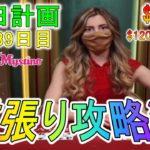 【730日計画38~39日目】オンラインカジノで300万円稼ぐ記録動画【バカラ】勝率の高い逆張り攻略法