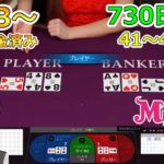 【730日計画41~42日目】オンラインカジノで300万円稼ぐ記録動画!【バカラ】