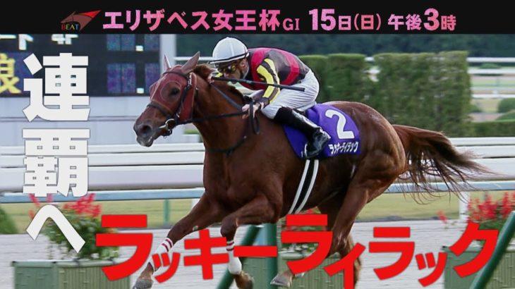 最強牝馬決定戦【エリザベス女王杯】競馬BEAT 11月15日(日) 午後3時