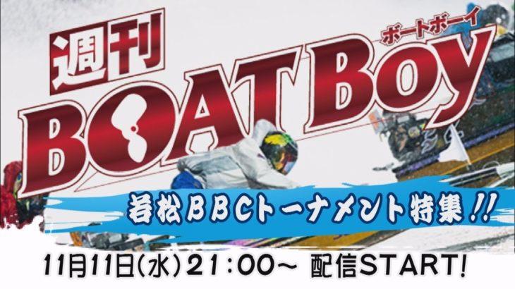 週刊BOATBoy ボートレース情報 11月11日(水)若松BBCトーナメント特集