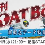 週刊BOATBoy ボートレース情報 11月4日(水)新概念データ特集