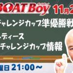 週刊BOATBoy ボートレース情報 蒲郡SGチャレンジカップ 準優勝戦展望