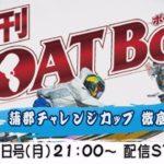 週刊BOATBoy ボートレース情報 蒲郡SGチャレンジカップ 徹底展望