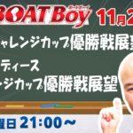 週刊BOATBoy ボートレース情報 蒲郡SGチャレンジカップ 優勝戦展望