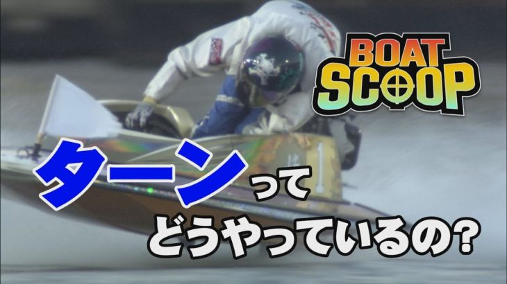 ターンってどうやっているの?│BOATSCOOP│【ボートレース公式BOATRACE official】│ボートレース