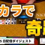【オンラインカジノ/オンカジ】【BONS】スロット&バカラ ワンダーイベント前の準備運動11月15日ダイジェスト