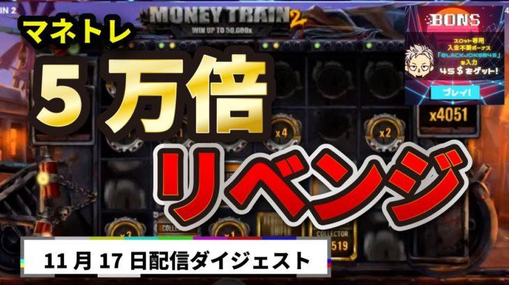 【オンラインカジノ/オンカジ】【BONS】スロット マネートレインの流れは始まっていた、、、パート2 11月17日ダイジェスト