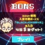 【オンラインカジノ/オンカジ】【BONS】準備運動スロット配信