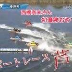 【レース報告】ボートレース芦屋 優勝戦 BTS宮崎オープン6周年記念 優勝したのは?【#80】