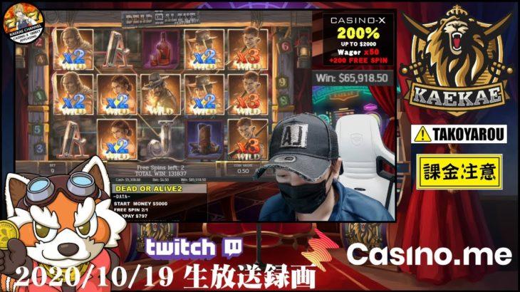 ⚡【CASINO-X】1000万円獲得時の生放送の巻き【オンラインカジノ】【kaekae Twitch配信】【生放送録画】