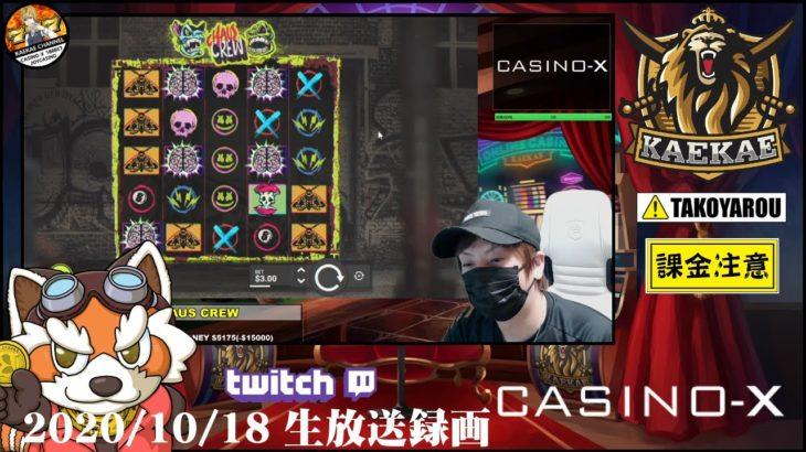 ⚡【CASINO-X】CHAUS CREWはまさにカオスの巻き【オンラインカジノ】【kaekae Twitch配信】【生放送録画】