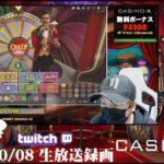⚡【CASINO-X】クルクル回る沼ルーレットの巻き【オンラインカジノ】【kaekae Twitch配信】【生放送録画】