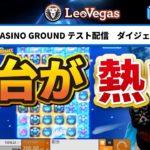 【オンラインカジノ/オンカジ】【レオベガス/CASINOGROUNDS】新台スロットめぐり