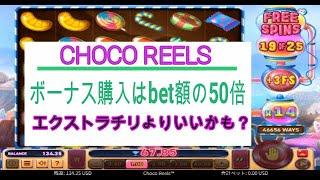 CHOCO REELS  BigWin カジノシークレット・オンラインカジノスロット