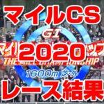 【競馬 超速報 競馬に人生】マイルCS マイルチャンピオンシップ 2020 レース結果 【 1番人気 グランアレグリア ルメール】