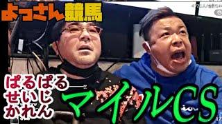 よっさん 競馬 マイルCS(G1) 20万勝負!with ぱるぱる、せいじ、かれん 11/22
