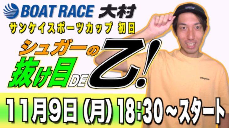 【ボートレース・競艇】シュガーの抜け目DE乙!〜サンケイスポーツカップ 初日〜