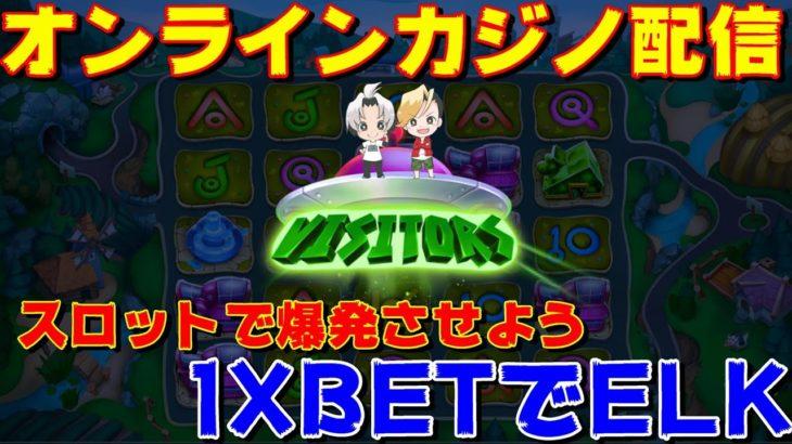 【オンラインカジノ】ELKのスロットで億万長者【ノニコム】